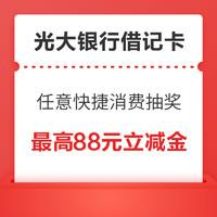 """光大银行借记卡 """"超值星期五""""快捷消费周周抽奖"""