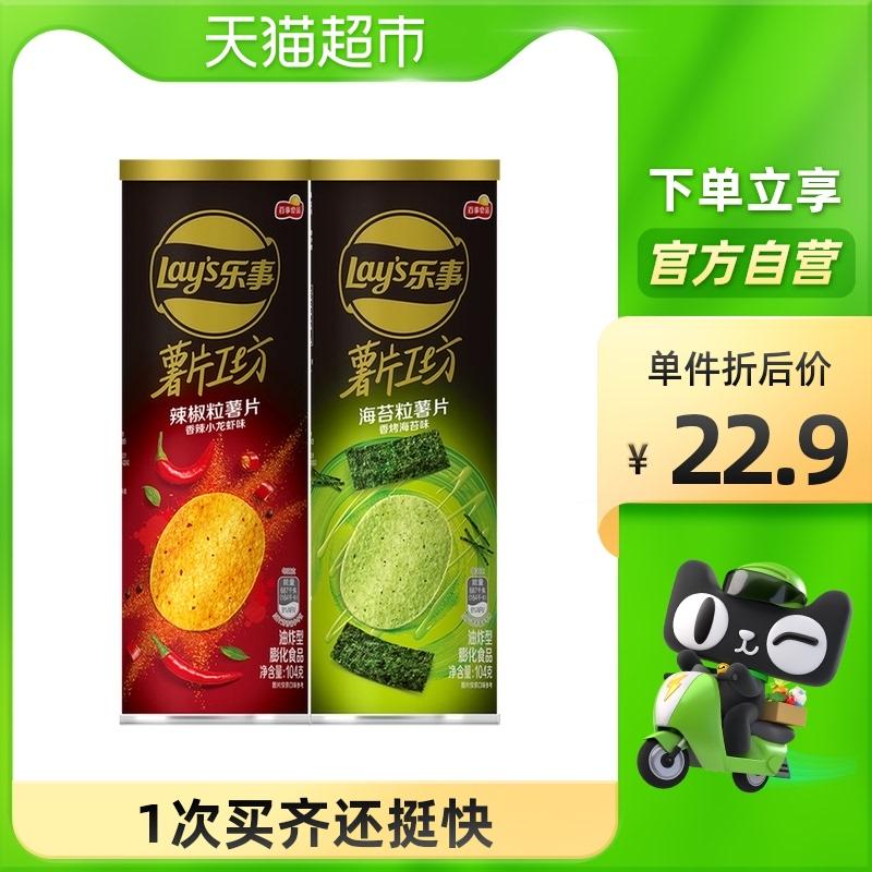 Lay's/乐事 薯片工坊组合(海苔粒+辣椒粒小龙虾)104g×2罐零食