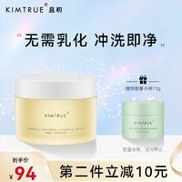 KIMTRUE且初 土豆泥卸妆膏温和卸妆敏感肌用