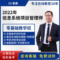 希赛 2022年计算机软考 考前重点班 高级【信息系统项目管理师】高项零基础辅导培训在线课程