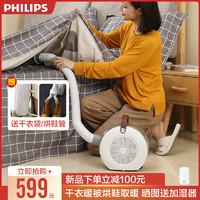 飞利浦取暖器家用迷你暖风机桌面暖被机烘干机烘被子小型电暖神器