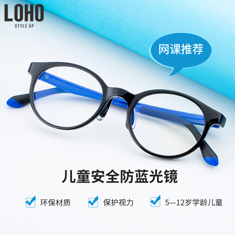 LOHO 儿童防蓝光辐射近视眼镜电脑抗疲劳护眼小孩平光眼睛框可配镜 粉红色+防蓝光平光镜片(无度数)
