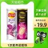 Lay's/乐事 薯片工坊组合(酸甜玫瑰+紫薯椰奶)104g×2罐零食