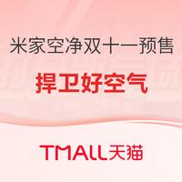 促销攻略:米家空气净化器 双十一预售专场