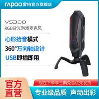 雷柏 VS300心形指向RGB背光游戏麦克风话筒专业录音棚会议直播主播usb电脑台式降噪电容麦