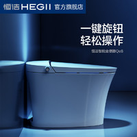 HEGII/恒洁 全自动一体式智能卫浴坐便马桶家用电动即热座便器QE8 智能双Q全自动QE8*    305mm