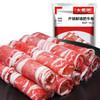 大希地 精制肥牛卷500g (250g*2袋)鲜嫩牛肉卷 国产牛肉片 火锅食材生鲜