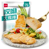 大希地 哎呦大鸡排100g*5袋 冷冻鸡胸肉鸡扒鸡排 半成品鸡排 休闲食材 健身轻食餐