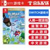 任天堂 Nintendo Switch NS 游戏主机掌机游戏 Switch游戏卡带 海外通用版 人类一败涂地 中文