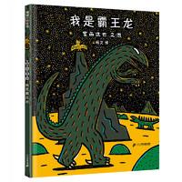 《宫西达也恐龙系列儿童绘本:我是霸王龙》