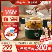 Donlim 东菱 DL-9002 家用多功能小型电炖锅