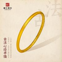 京工美作 古法传承系列 古法黄金手镯 约18.85g