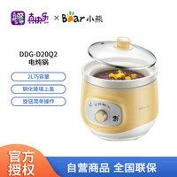 Bear 小熊 bear) 电炖盅 煲汤锅 煮粥锅 燕窝炖盅 2L 电炖锅DDG-D20Q2浅黄