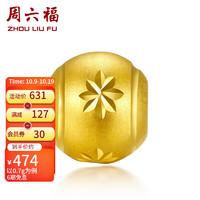 ZLF 周六福 黄金转运珠男女黄金路路通转运珠金珠子散珠 定价 佳礼 0.7g