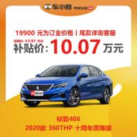 东风标致 408 2020款 360THP 十周年质臻版 汽车订金