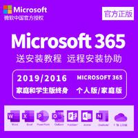 Microsoft 微软 microsoft365家庭版个人版密匙
