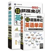 《英语单词+英语语法 思维导图超强串记》(共2册)