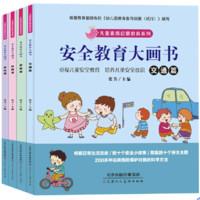 《儿童素质启蒙教育系列:安全教育大画书》 (全4册)