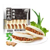 希波 肉夹馍 黑椒牛肉味 100g*12枚