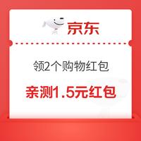 京东购物小程序 弹窗领2个购物红包