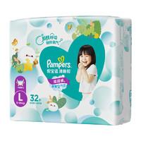 88VIP:Pampers 帮宝适 清新帮系列 拉拉裤 L32片