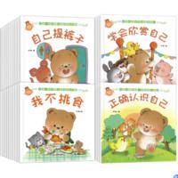 《小熊宝宝绘本系列》(全40册)