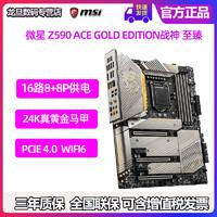 MSI 微星 Z590 ACE GOLD EDITION战神 至臻 黄金版台式机游戏11代主板