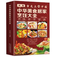 《新编·舌尖上的中国》