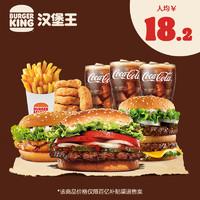 BURGER KING 汉堡王 天椒皇堡3人餐 单次兑换券