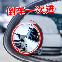CHIEF 车仆 汽车后视镜小圆镜 倒车神器盲区盲点反光辅助镜360度可调防水镜子