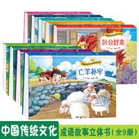 《中国传统文化成语故事》3D立体书 全9册