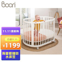 BOORI Boori奥西斯南洋杉婴儿床婴儿圆床套装
