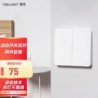 Yeelight 易来 凌动开关插座(双开*2) 智能客厅卧室吸顶灯墙壁开关 SLISAON自回弹不离线技术 工程工业控制器