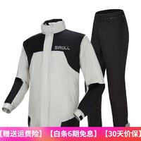 SINOLL 新诺 雨衣雨裤套装时尚成人分体徒步登山摩托车机车骑行户外防水男加厚雨衣套装 灰 XL