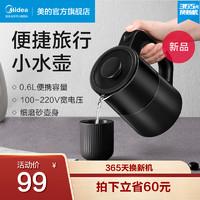 Midea 美的 电热水壶便携式旅行宿舍学生小型家用烧水壶水杯家用M102