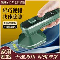 Nan ji ren 南极人 手持便携式挂烫机家用小型电熨斗旅行熨烫机烫斗迷你小熨斗