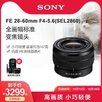 SONY 索尼 Sony/索尼 FE 28-60mm F4-5.6 全画幅标准变焦镜头(SEL2860)
