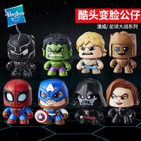 Hasbro 孩之宝 漫威复联4手办酷头变脸公仔钢铁侠蜘蛛侠英雄远征模型玩具3