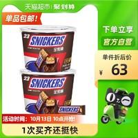 SNICKERS 士力架 花生夹心巧克力460gx2桶装分享装全家桶儿童健康零食小吃