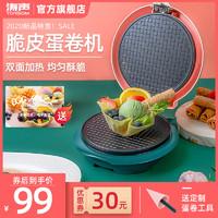涛声蛋卷机家用小型脆皮鸡蛋卷锅华夫饼机电饼铛加热虾片果蔬神器