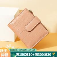 MINGXIA 名夏 钱包女短款女士三折钱夹洋气小卡包2021新款时尚潮折叠零钱包 粉红色