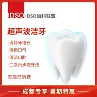 限地区:EnjoyDental 欢乐口腔 IDSO优选 超声波洁牙套餐