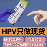 四价/九价HPV疫苗预约