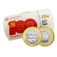 中鼎典藏 2021年中国共产党成立100周年 建党纪念币 20枚/原卷收藏筒