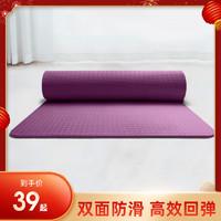 汇祥 TPE瑜伽垫加厚加宽加长初学者防滑专业健身垫男女通用款瑜珈垫子