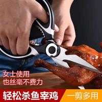 欧派 剪刀 厨房多功能不锈钢强力鸡骨剪