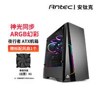 Antec 安钛克 夜行者DP501电脑台式机机箱 全侧透ATX游戏组装水冷机箱