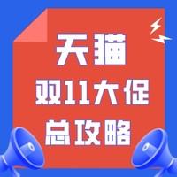 """【剧透来袭】2021年天猫双十一玩法节奏大揭秘!带你""""先发制人""""不是梦~"""