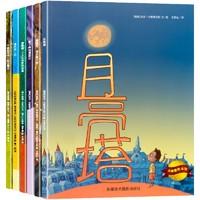《国外获奖儿童绘本》(全套6册)