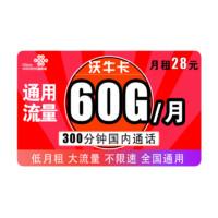 China unicom 中国联通 沃牛卡 28元/月(60G通用+300分钟)